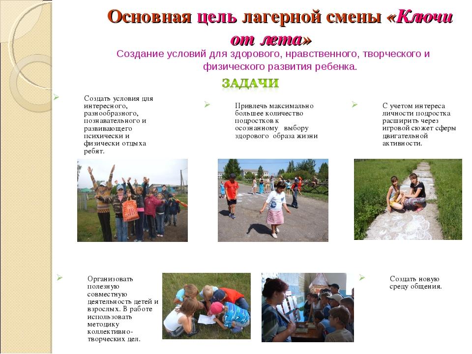 Основная цель лагерной смены «Ключи от лета» Создание условий для здорового,...
