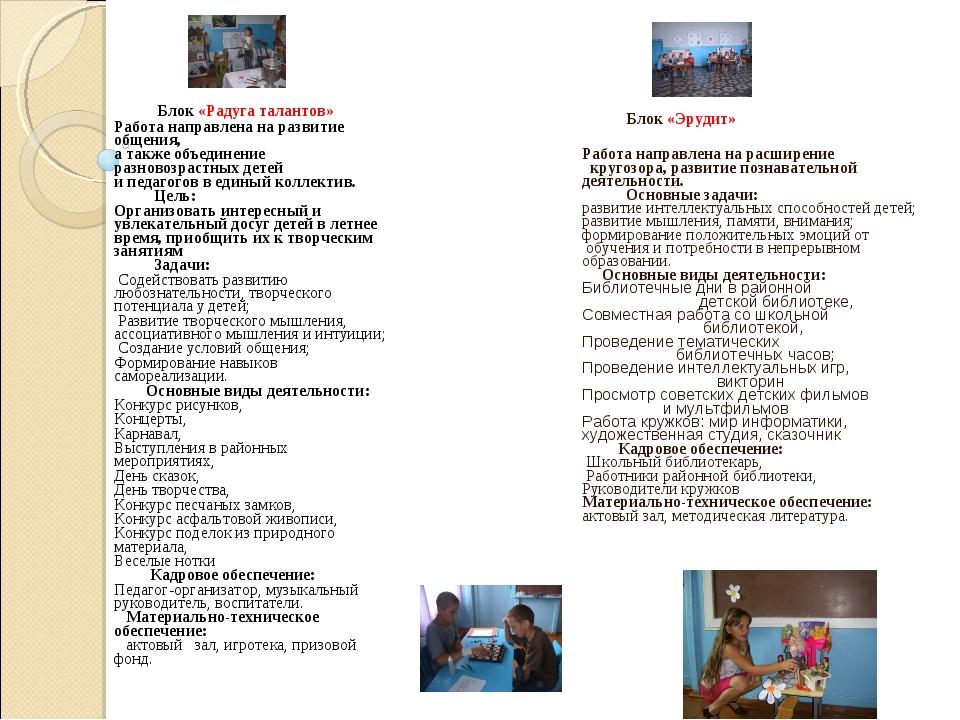 Блок «Радуга талантов» Работа направлена на развитие общения, а также объеди...