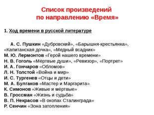 Список произведений по направлению «Время» 1. Ход времени в русской литератур