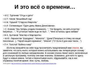 """И это всё о времени… • И.С. Тургенев """"Отцы и дети"""" • А.П. Чехов """"Вишнёвый сад"""