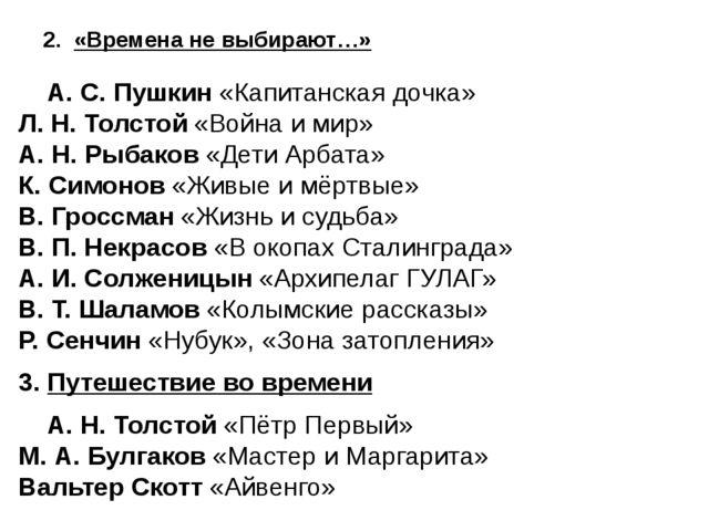 2. «Времена не выбирают…» А. С. Пушкин «Капитанская дочка» Л. Н. Толстой «Вой...