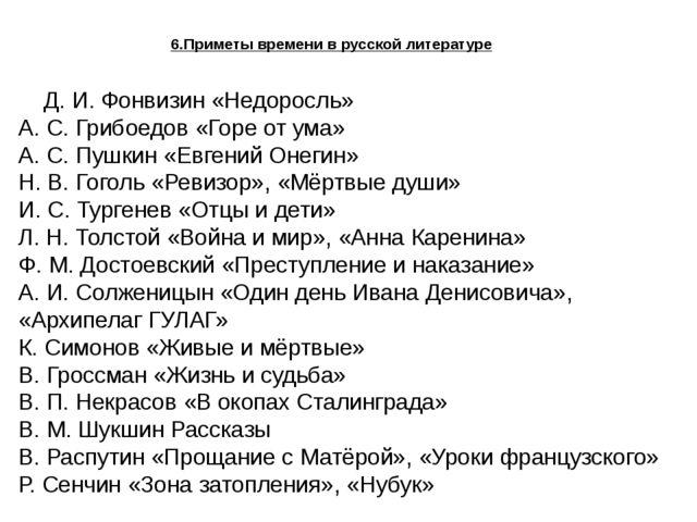 6.Приметы времени в русской литературе Д. И. Фонвизин «Недоросль» А. С. Грибо...