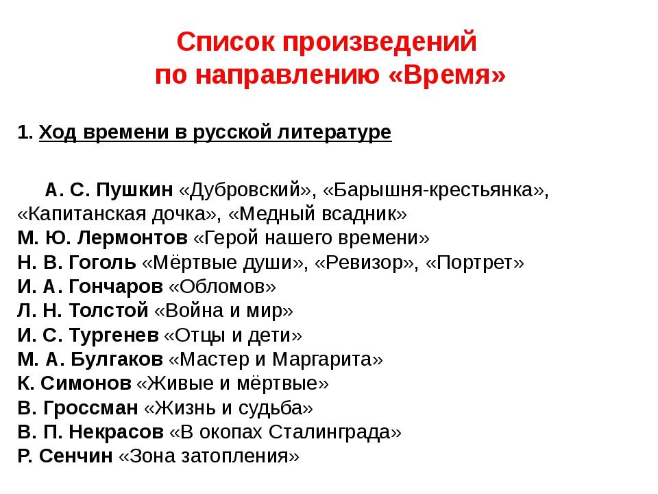 Список произведений по направлению «Время» 1. Ход времени в русской литератур...