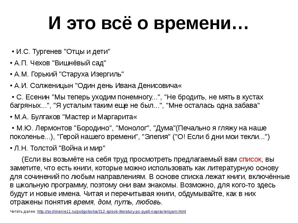 """И это всё о времени… • И.С. Тургенев """"Отцы и дети"""" • А.П. Чехов """"Вишнёвый сад..."""