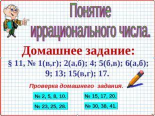 Домашнее задание: § 11, № 1(в,г); 2(а,б); 4; 5(б,в); 6(а,б); 9; 13; 15(в,г);