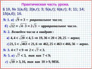 Практическая часть урока. § 10, № 1(а,б); 2(в,г); 3; 5(а,г); 6(в,г); 8; 11; 1