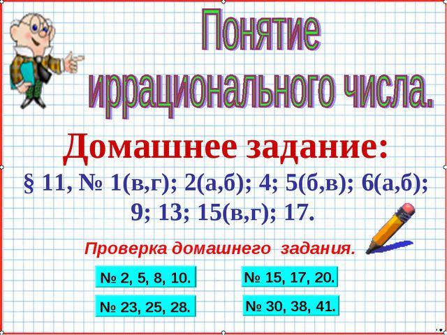 Домашнее задание: § 11, № 1(в,г); 2(а,б); 4; 5(б,в); 6(а,б); 9; 13; 15(в,г);...