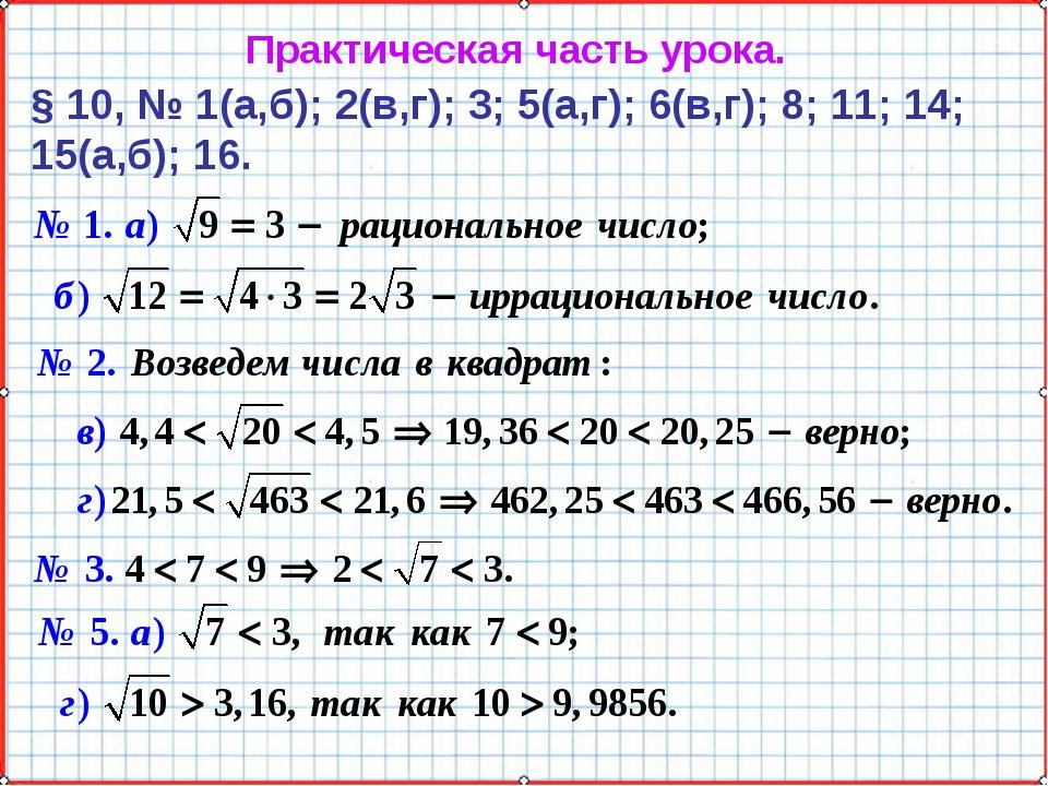 Практическая часть урока. § 10, № 1(а,б); 2(в,г); 3; 5(а,г); 6(в,г); 8; 11; 1...