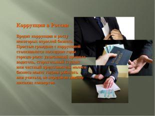 Коррупция в России Вредит коррупция и росту некоторых отраслей бизнеса. Прост