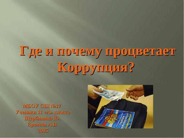 МБОУ СШ №17 Ученики 11 «А» класса Щербинина Ю. Еремеев А.В. 2015 Где и почему...