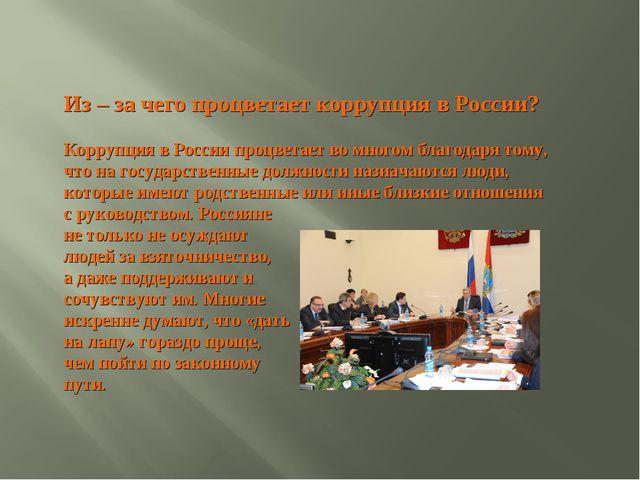 Из – за чего процветает коррупция в России? Коррупция в России процветает во...