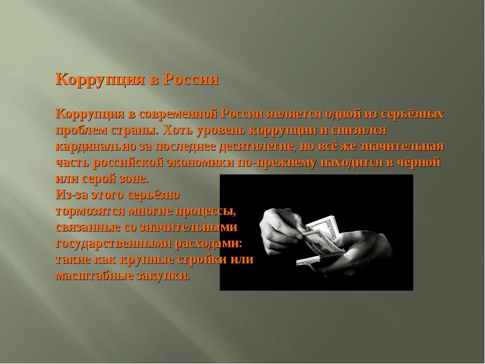 Коррупция в России Коррупция в современной России является одной из серьёзных...