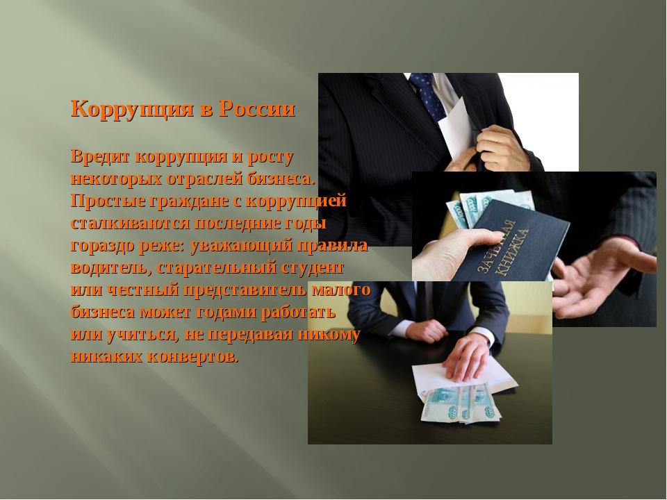 Коррупция в России Вредит коррупция и росту некоторых отраслей бизнеса. Прост...