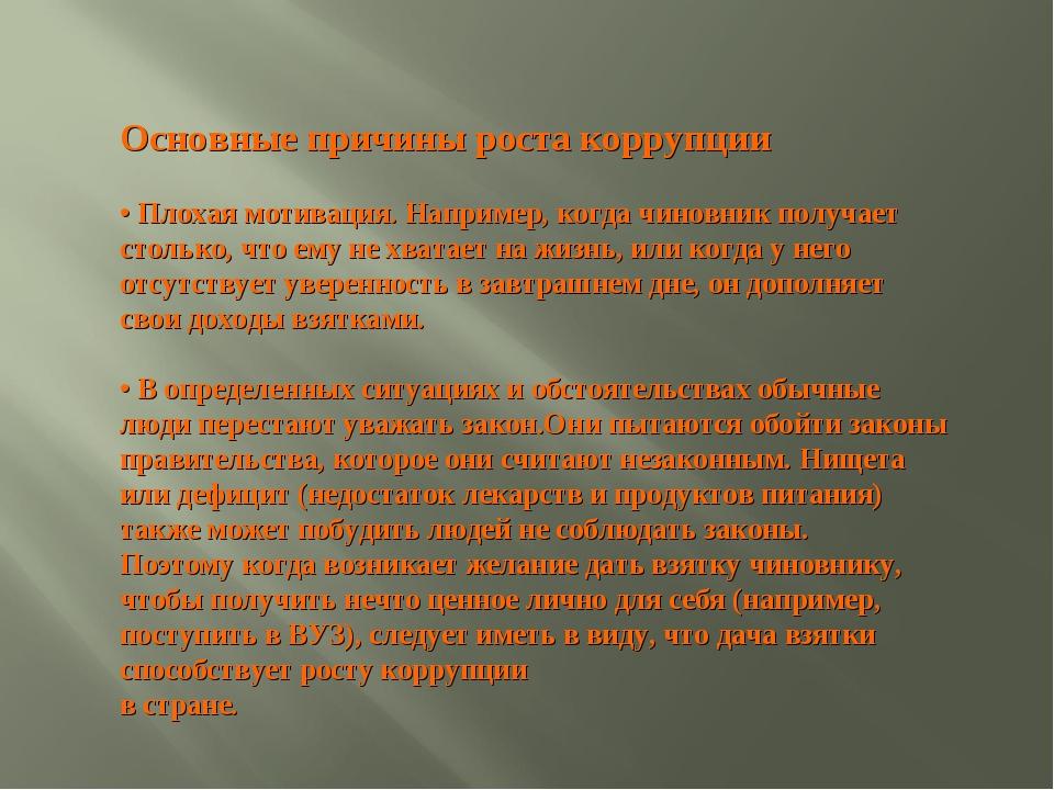 Основные причины роста коррупции • Плохая мотивация. Например, когда чиновник...