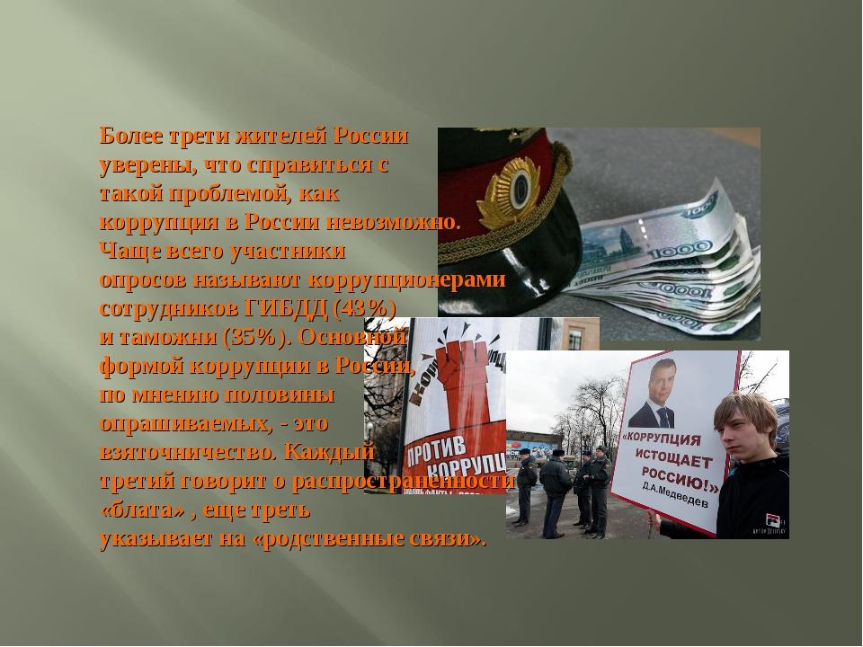 Более трети жителей России уверены, что справиться с такой проблемой, как кор...