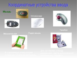 Мышь Трекбол В портативных компьютерах используется сенсорная панель. Для рис