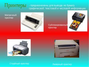 Матричный принтер Струйный принтер Лазерный принтер - предназначены для вывод