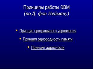 Принципы работы ЭВМ (по Д. фон Нейману) Принцип программного управления Принц