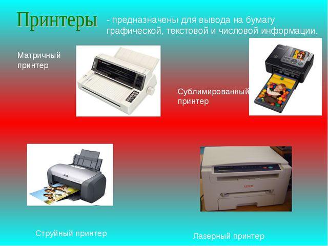 Матричный принтер Струйный принтер Лазерный принтер - предназначены для вывод...