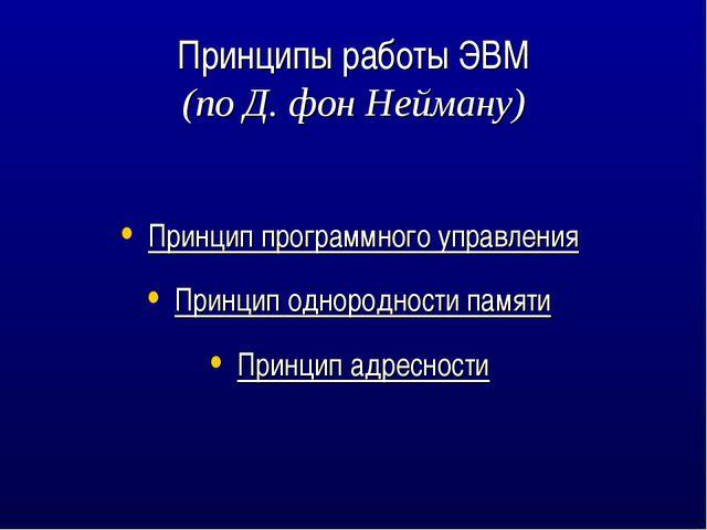 Принципы работы ЭВМ (по Д. фон Нейману) Принцип программного управления Принц...