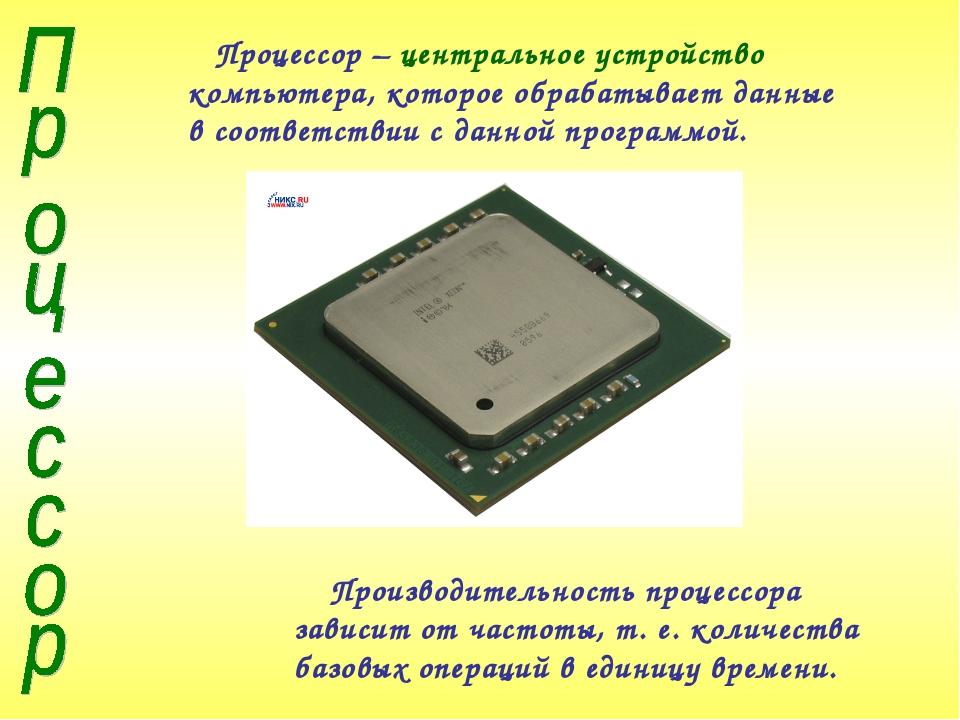 Процессор – центральное устройство компьютера, которое обрабатывает данные в...