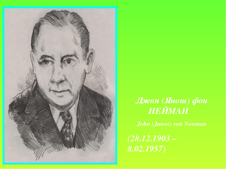 Джон (Янош) фон НЕЙМАН John (Janos) von Neuman (28.12.1903 – 8.02.1957)