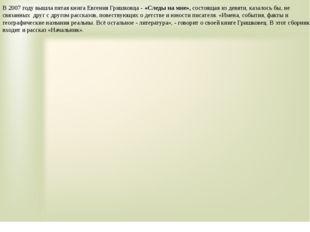 В 2007 году вышла пятая книга Евгения Гришковца - «Следы на мне», состоящая и