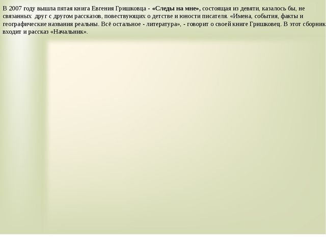 В 2007 году вышла пятая книга Евгения Гришковца - «Следы на мне», состоящая и...