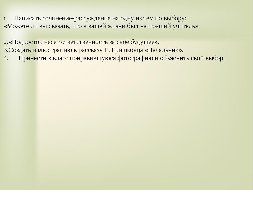 1. Написать сочинение-рассуждение на одну из тем по выбору: «Можете ли вы ска...