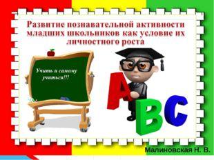 Малиновская Н. В.