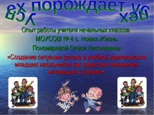 Опыт работы учителя начальных классов МОУСОШ № 4 с. Новая Жизнь Пономаревой О
