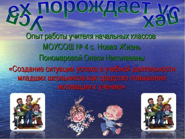 Опыт работы учителя начальных классов МОУСОШ № 4 с. Новая Жизнь Пономаревой О...