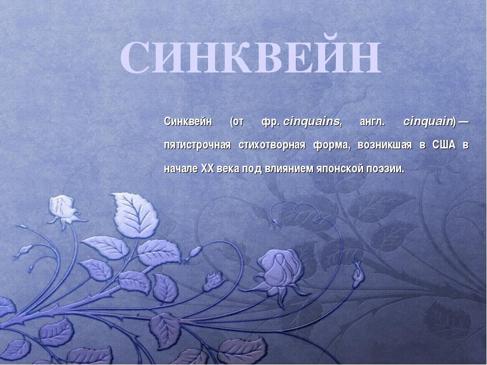 СИНКВЕЙН Синквейн (от фр.cinquains, англ. cinquain)— пятистрочная стихотвор...