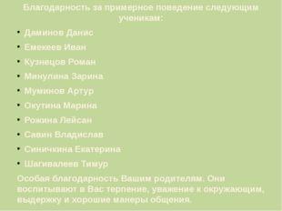 Благодарность за примерное поведение следующим ученикам: Даминов