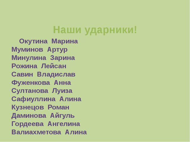 Наши ударники! Окутина Марина Муминов Артур Минулина Зарина Рожина Лейсан Са...