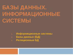 БАЗЫ ДАННЫХ. ИНФОРМАЦИОННЫЕ СИСТЕМЫ Информационные системы Базы данных (БД) Р