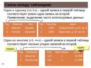 * Связи между таблицами Один к одному («1-1») – одной записи в первой таблице
