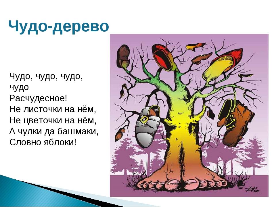 Чудо-дерево Чудо, чудо, чудо, чудо Расчудесное! Не листочки на нём, Не цветоч...