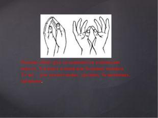 Пальцы обеих рук складываются кончиками вместе. Хлопают кончиками больших па