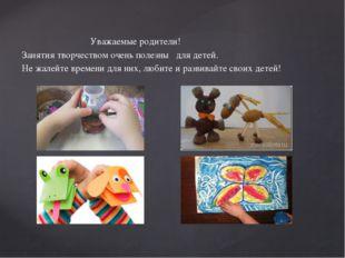 Уважаемые родители! Занятия творчеством очень полезны для детей. Не жалейте