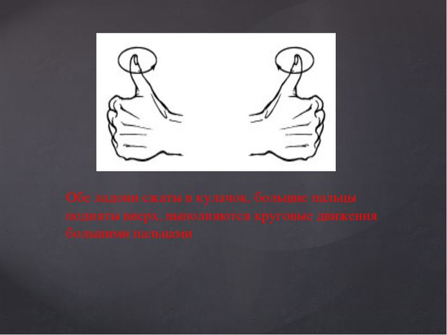 1 упражнение: Обе ладони сжаты в кулачок, большие пальцы подняты вверх, выпол...
