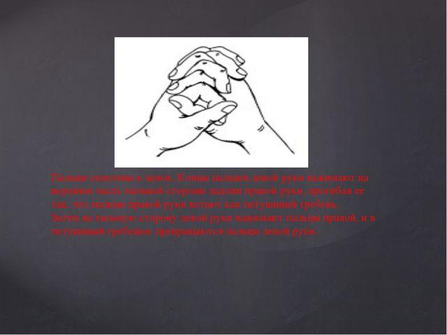 Пальцы сплетены в замок. Концы пальцев левой руки нажимают на верхнюю часть...