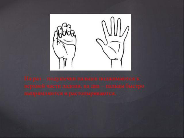 На раз – подушечки пальцев поджимаются к верхней части ладони, на два – паль...