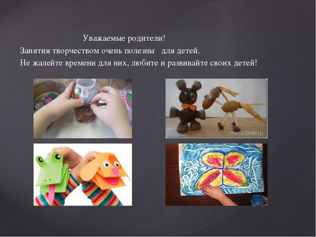 Уважаемые родители! Занятия творчеством очень полезны для детей. Не жалейте...