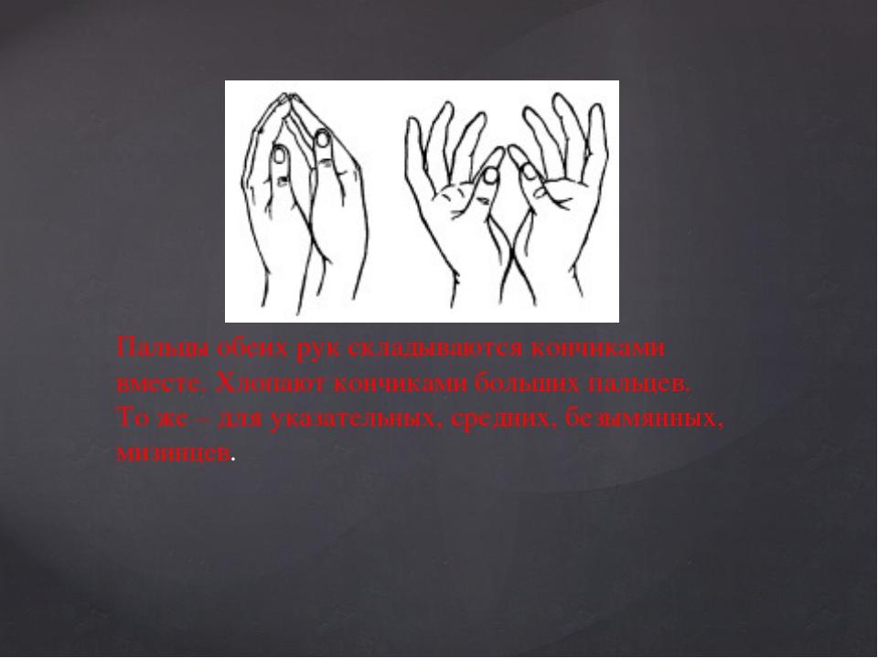 Пальцы обеих рук складываются кончиками вместе. Хлопают кончиками больших па...