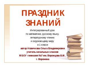 ПРАЗДНИК ЗНАНИЙ Интегрированный урок по математике, русскому языку, литератур