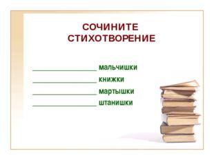 СОЧИНИТЕ СТИХОТВОРЕНИЕ _________________ мальчишки _________________ книжки _