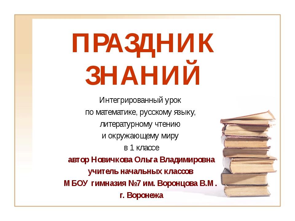 ПРАЗДНИК ЗНАНИЙ Интегрированный урок по математике, русскому языку, литератур...