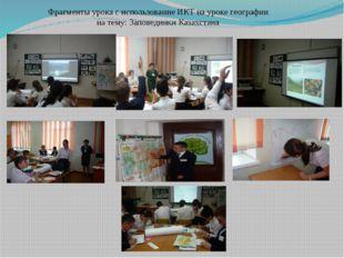 Фрагменты урока с использование ИКТ на уроке географии на тему: Заповедники К
