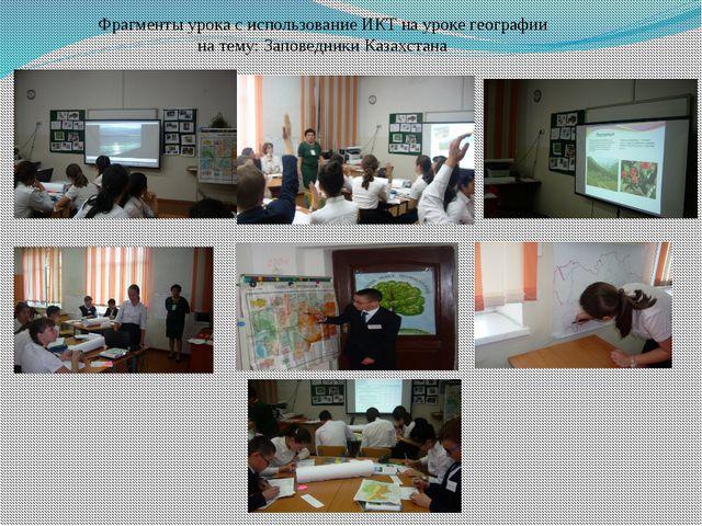 Фрагменты урока с использование ИКТ на уроке географии на тему: Заповедники К...